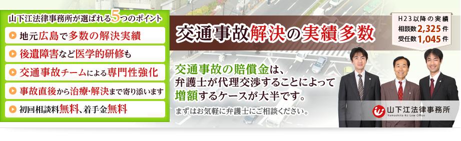 広島最大級!交通事故解決の実績多数!